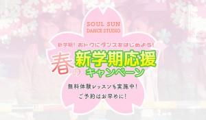 SOUL SUN ダンススタジオ 春のキャンペーン